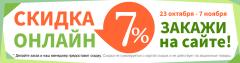 Закажи товар на сайте Гринвест и получи скидку 7% с 23.10.21 по 7.11.21.