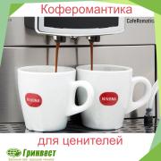 Скидки на линейку кофемашин NIVONA. Кофе романтика для ценителей.