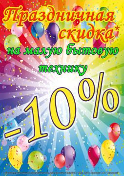 Праздничная скидка 10%